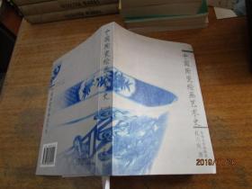中国陶瓷绘画艺术史 1版1印