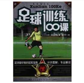 足球训练100课
