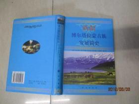 新疆博尔塔拉蒙古族发展简史  精装    33号柜