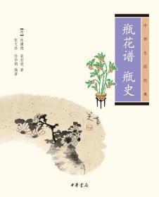 瓶花谱 瓶史(中华生活经典)