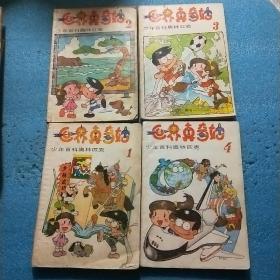 世界真奇妙 少年百科奥林匹克1-4  4册合售