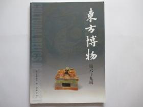 东方博物 第69辑