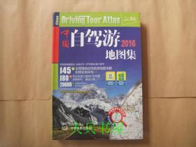2013中国自驾游地图集