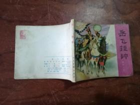 【9】岳传之五   .岳飞挂帅  1980年2版8印