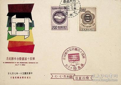 111台湾邮票纪79第四十届国际合作节纪念邮票首日封 嘉义七支首日戳和纪念戳 本套邮票仅发行30万套 贴票销戳制作成套票首日封的数量很少