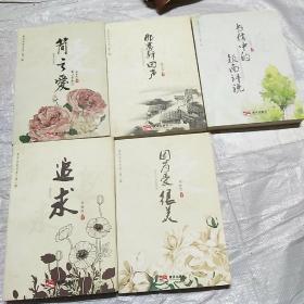 5本(黄河作家书系。第一辑)