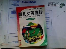 中华爱国主义文学名著文库-新儿女英雄传