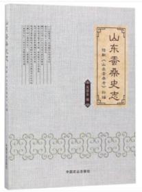 【正版】山东蚕桑史志:陆献《山左蚕桑考》补编 高国金编