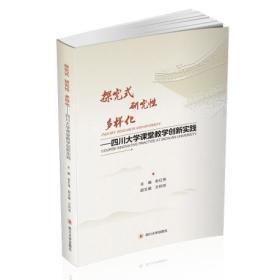 【正版】探究式 研究性 多样化:四川大学课堂教学创新实践:course
