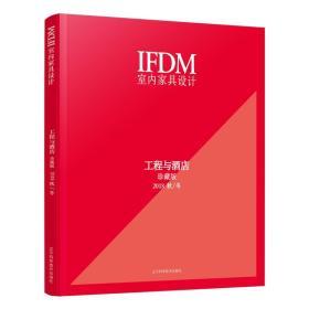 【正版】IFDM室内家具设计:工程与酒店:珍藏版:2018秋/冬 (意)IFD