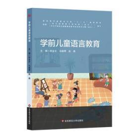 【正版】学前儿童语言教育 田金长,马晓琴,赵燕