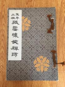 1928年日本出版《永平二祖 孤云怀奘禅师》一册全,日本禅宗【曹洞宗】第二代祖师传记,豪华装帧印刷,品如新