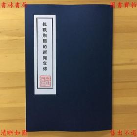 抗战期间的新闻宣传-任白涛著-民国新闻研究社刊本(复印本)