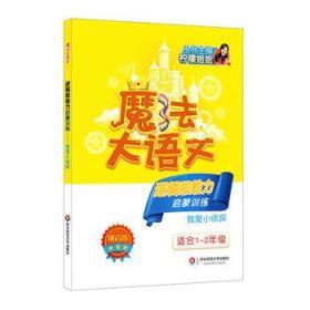 【正版】逻辑思维力启蒙训练:拼音版:我是小侦探 柠檬姐姐
