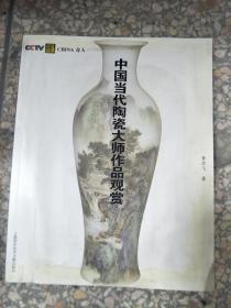 !现货!China奇人:中国当代陶瓷大师作品观赏9787543937413
