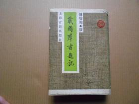 《藏園群書題記》(精裝本 印3000冊 1989年1版1印 )
