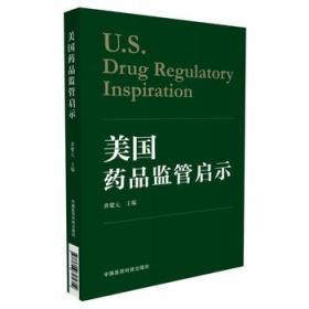 【正版】美国药品监管启示 唐健元