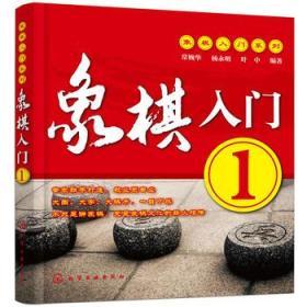 【正版】象棋入门:1 常婉华,杨永明,叶中