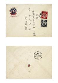 31台湾邮票纪40第二届华侨节纪念邮票实寄封 桥子头寄北投有到戳