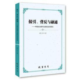 【正版】接引、背反与融通:中国法治现代化路径及其困厄 谭江华