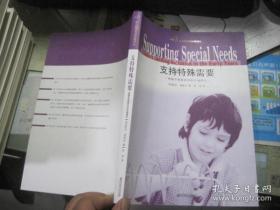 支持特殊需要:理解早期教育中的全纳理念