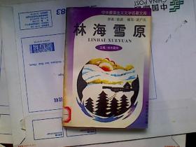 中华爱国主义文学名著文库-林海雪原