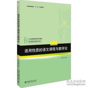 【正版】语用性质的语文课程与教学论 王元华著