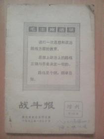 战斗报增刊[第125期