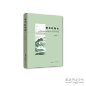 【正版】生生的传统:20世纪中国传统哲学认知范式研究 李承贵著