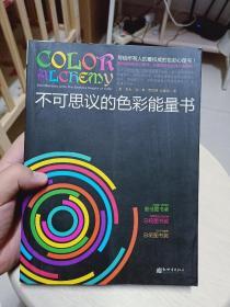 不可思议的色彩能量书