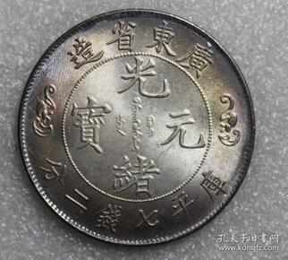 老银币原光五彩广东省造库平七钱二分银元