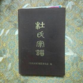 杜氏宗谱(四川巴中地区 南江县、旺苍县)
