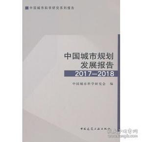 【正版】中国城市规划发展报告2017-2018 中国城市科学研究会编