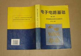 电子电路基础 第二版  高性能模拟电路和电流模拟技术     71-254-83-9   见描述