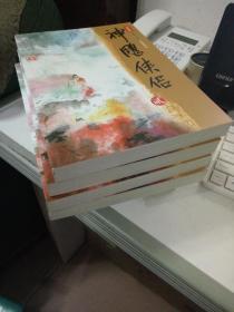 (新修版)金庸作品集(09-12)-神雕侠侣(全四册)