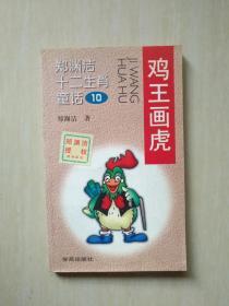 鸡王画虎(郑渊洁十二生肖童话 10 )