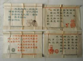 六张八开五十年代江西省文物管理委员会制标语宣传画