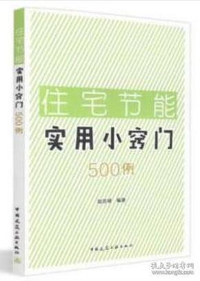 【正版】住宅节能实用小窍门500例 赵双禄