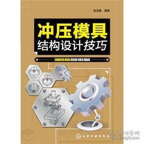【正版】冲压模具结构设计技巧 金龙建