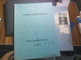 江苏电力系统配电网调控规程