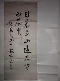 延安宝塔山下的小女兵赵馥南女士的书法作品