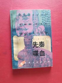 【先秦喋血——历史爱好者