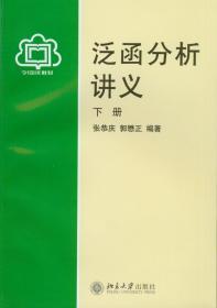 泛函分析讲义 正版 张恭庆,郭懋正著  9787301012611