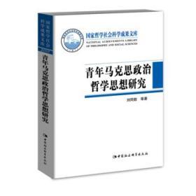 【正版】青年马克思政治哲学思想研究 刘同舫,陈晓斌著