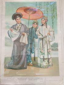 【借伞】,经典年画。2开。