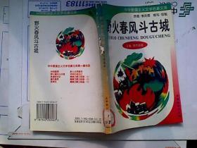中华爱国主义文学名著文库-野火春风斗古城
