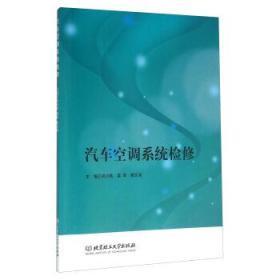 【正版】汽车空调系统检修 吴兴敏,姜革,穆文闯
