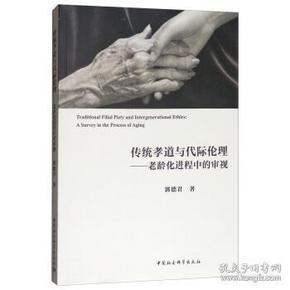【正版】传统孝道与代际伦理:老龄化进程中的审视:a survey in th