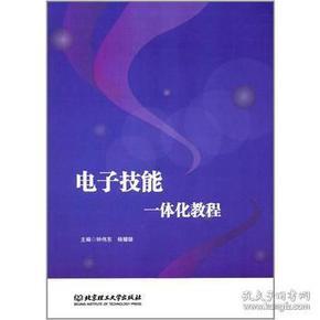 【正版】电子技能一体化教程 钟伟东,杨耀雄