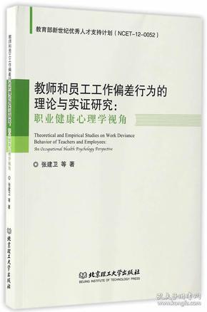 【正版】教师和员工工作偏差行为的理论与实证研究:职业健康心理